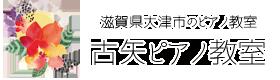 滋賀県大津市のピアノ教室 古矢ピアノ教室